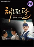 THE MOON THAT EMBRACES THE SUN - OST (MBC Drama) (Special Edition) (CD + DVD) - Portada