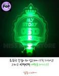HEO YOUNG SAENG - Official Goods: Fan Cheering Set - Lightstick